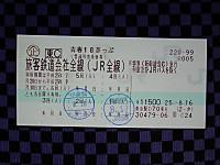 Jr6_20130818_01