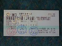 Jr6_20130819_01