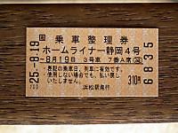 Jr6_20130819_05_2