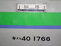 Jr6_20130821_20
