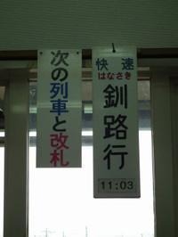 Jr_hepass_20130822_04