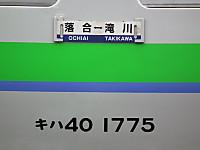 Jr_hepass_20130823_34