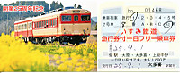 Isumi_rail20130901_10