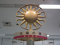 Kiharasen20130901_02