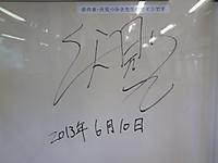 Chiba_mono20130907_11