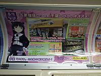 Chiba_mono20130907_12