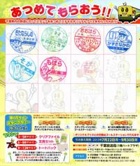 Nanohana_stamp_20130907_03