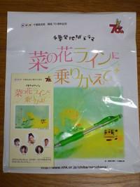 Nanohana_stamp_20130907_04