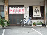 Totigi20130914_07