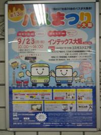 Kansai20130922_33