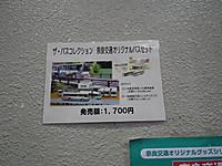 Kansai20130923_12
