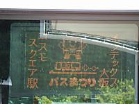 Kansai20130923_25