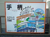 Kansai20130923_34