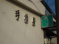 Kansai20130923_49