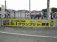 B1_katsuura20130929_05