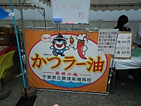 B1_katsuura20130929_29