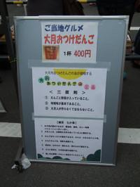 B1_katsuura20130929_37