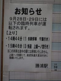 B1_katsuura20130929_71