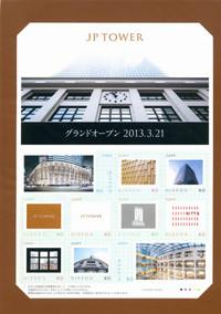 Framestamp20131005_02