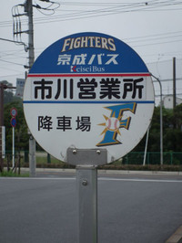 Keisei_bus20131005_06
