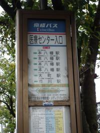 Keisei_bus20131005_07