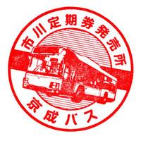 Keisei_stamp_01