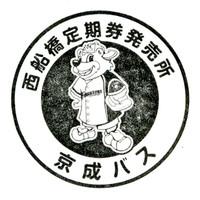 Keisei_stamp_02