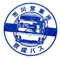 Keisei_stamp_03