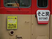 Isumi_kiha28_20131006_12