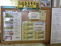 Isumi_otaki20131006_07