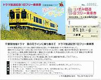 Isumi_rail20131006_06
