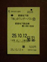 Tokyo20131012_01