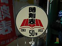 Tokyo20131012_06