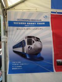 Tokyo20131012_08