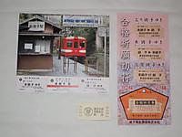 Tokyo20131012_10