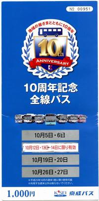 Keisei_bus20131012_01