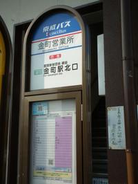 Keisei_bus20131012_09