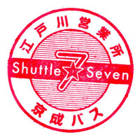 Keisei_stamp_04