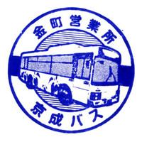 Keisei_stamp_05