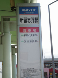 Keisei_bus20131014_01