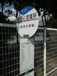 Keisei_bus20131014_04