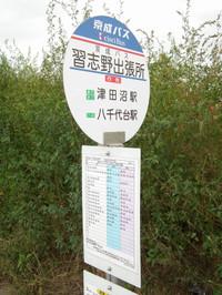 Keisei_bus20131014_14