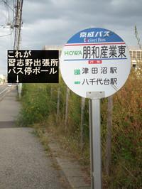 Keisei_bus20131014_15