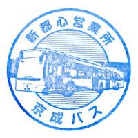 Keisei_stamp_08