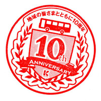Keisei_stamp_09