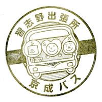 Keisei_stamp_10