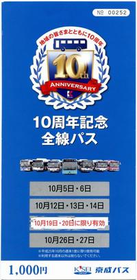 Keisei_bus20131019_01