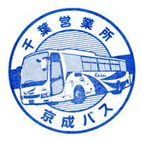 Keisei_bus20131019_04