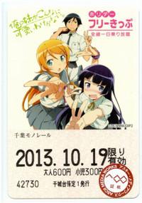 Chiba_mono20131019_01