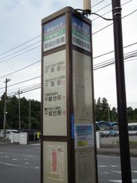 Keisei_bus20131019_06